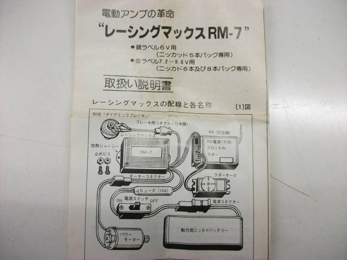 近藤科学 KO スピコン アンプ レーシングマックス RM-7 6V用 未使用品_画像7