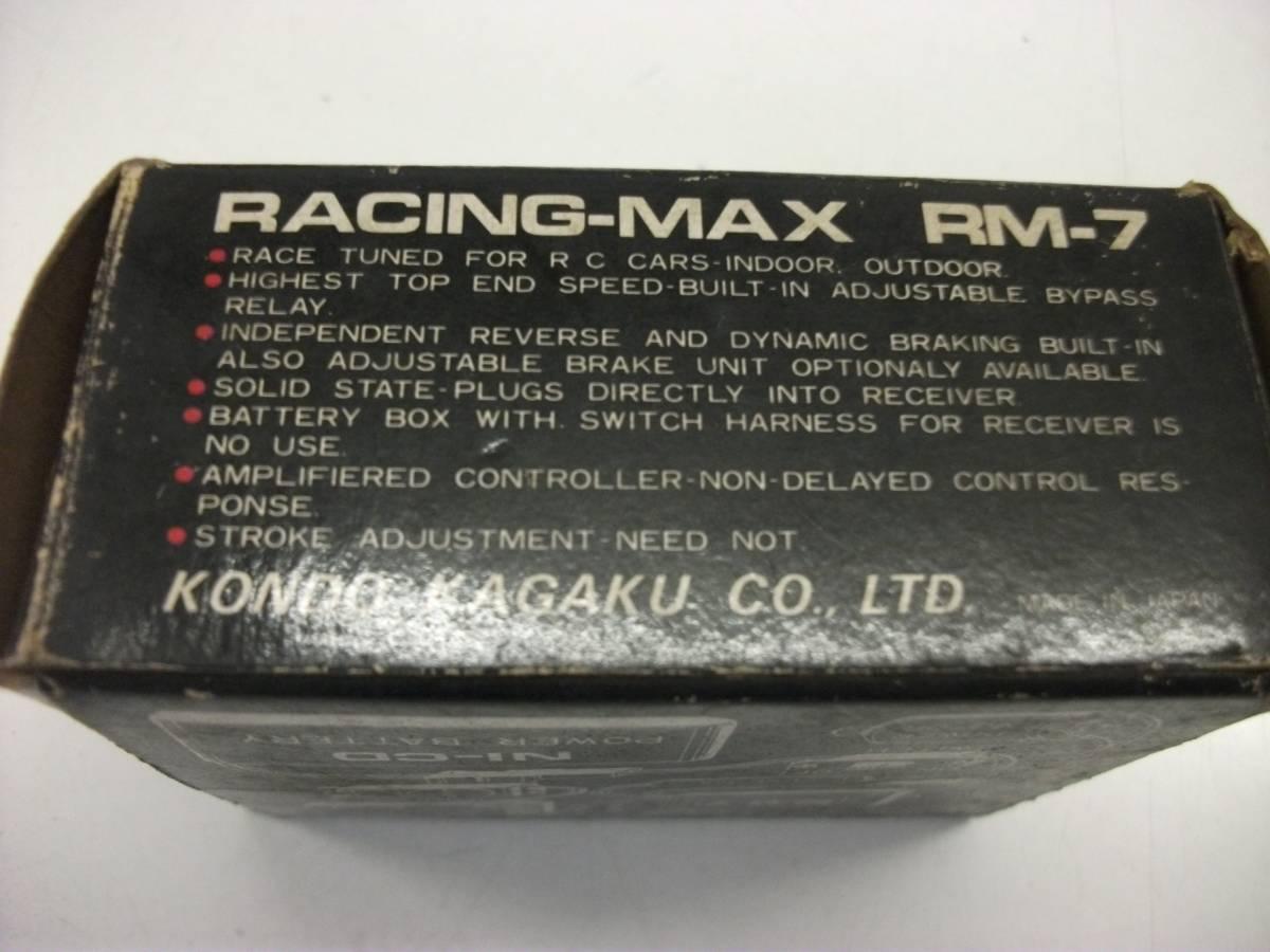 近藤科学 KO スピコン アンプ レーシングマックス RM-7 6V用 未使用品_画像6