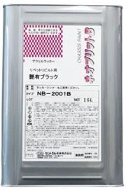 ブレーキライニング補修用塗料 ブラック「NB-2001B 16L」セントラル産業_画像1