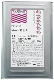 ホイール・サイドバンパー等に アクリルラッカー シルバーメタリック「NB-308B 16㎏」セントラル産業 代引不可_画像1