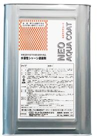 水溶性 シャーシレッド ネオアクアコート「NA-900 4㎏」別注扱い セントラル産業 代引き不可_画像は14㎏のです