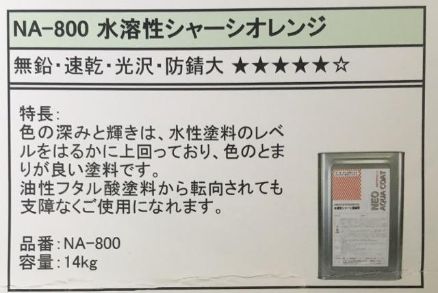 水溶性 シャーシオレンジ ネオアクアコート「NA-800 4㎏」別注扱い セントラル産業 代引き不可_画像は14㎏のです。