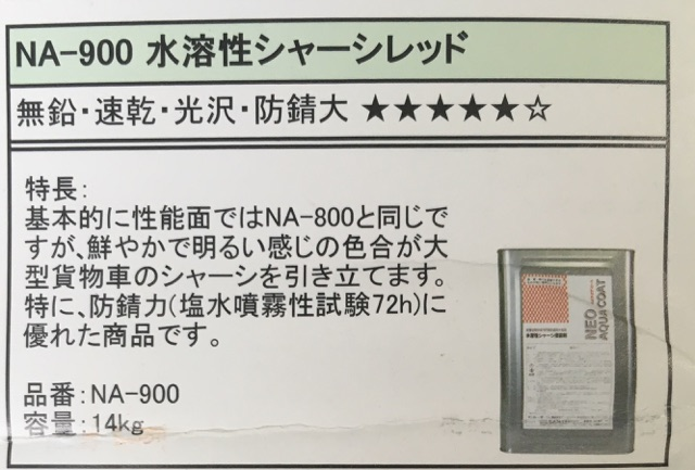 水溶性 シャーシレッド ネオアクアコート「NA-900 4㎏」別注扱い セントラル産業 代引き不可_画像3