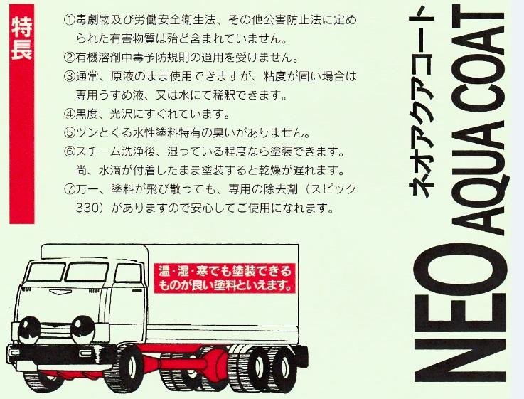 水溶性 シャーシオレンジ ネオアクアコート「NA-800 4㎏」別注扱い セントラル産業 代引き不可_画像2