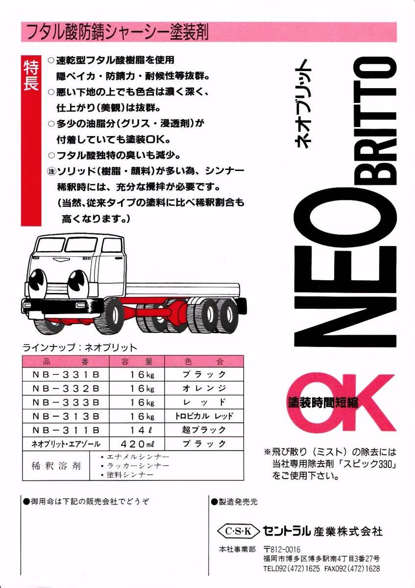 シャーシオレンジ「ネオブリット NB-332B 4㎏」別注扱い セントラル産業_画像2