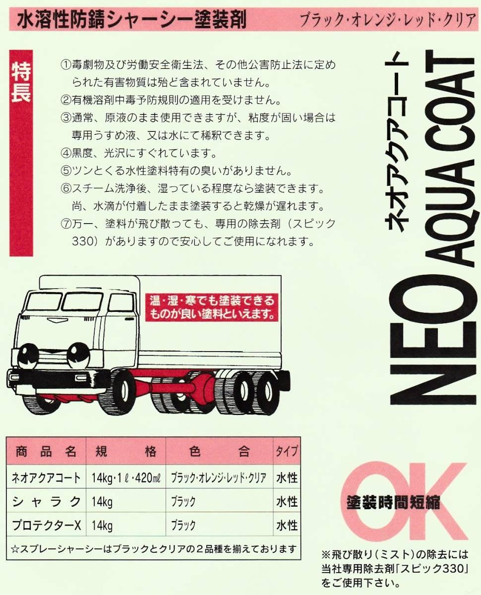 水溶性シャーシ 超レッド ネオアクアコート「NA-5900 4㎏」別注扱い セントラル産業 代引不可_画像2