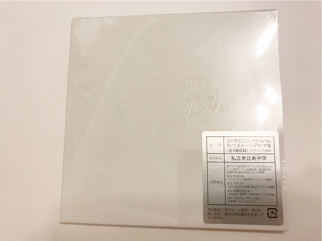 新品CD★私立恵比寿中学「エビ中のユニットアルバム さいたまスーパーアリーナ盤」2013年 ライブグッズの画像