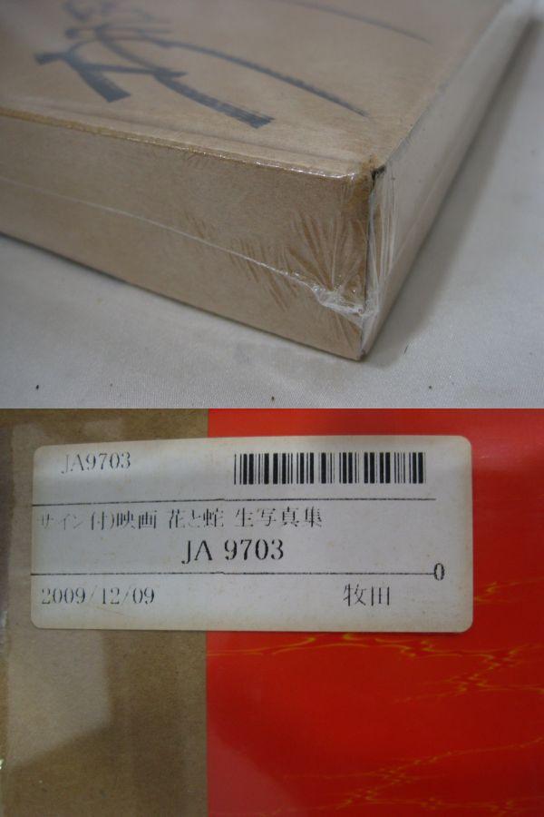 M-315●未開封 特別企画 バウハウス 花と蛇 杉本彩 直筆サイン入り 写真集_画像3