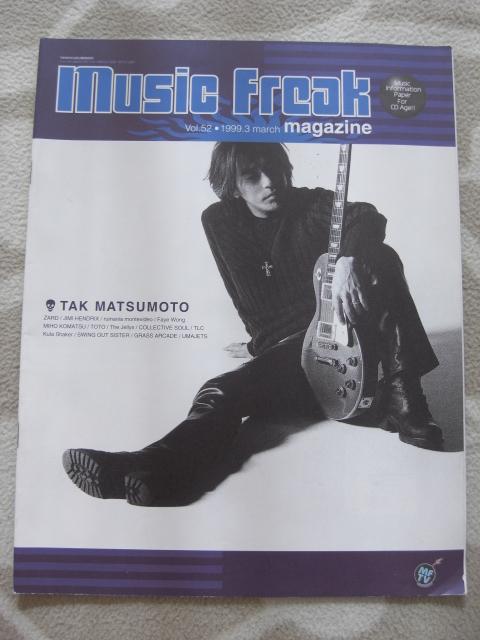 005/B'z松本孝弘表紙【Music Freak MAGAZINE 1999.3 VOL.52】