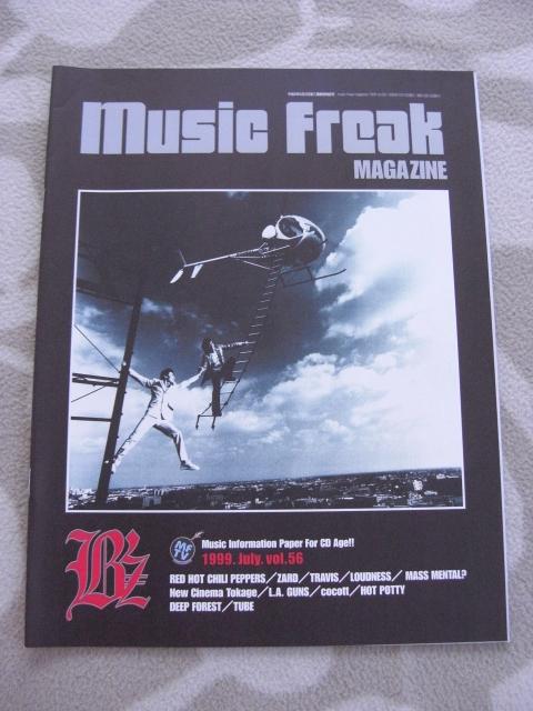 006/B'z表紙【Music Freak MAGAZINE 1999.7 VOL.56】