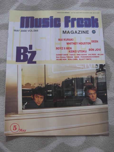 008/B'z表紙【Music Freak MAGAZINE 2000.5 VOL.66】