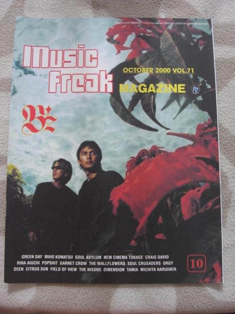 010/B'z表紙【Music Freak MAGAZINE 2000.10 VOL.71】