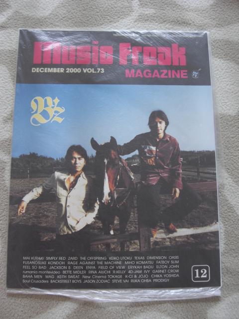 011/B'z表紙【Music Freak MAGAZINE 2000.12 VOL.73】