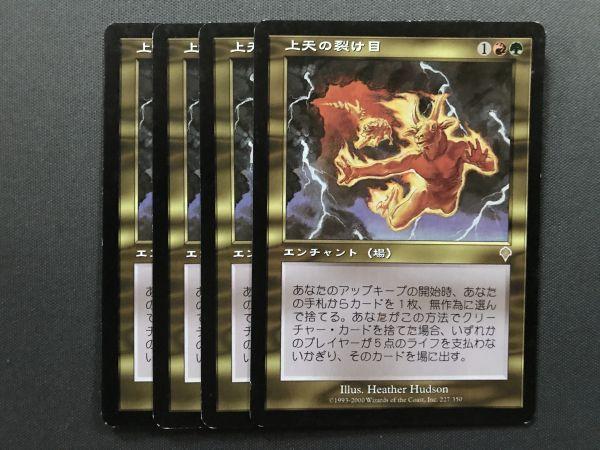 上天の裂け目 日本語 4枚セット_画像1