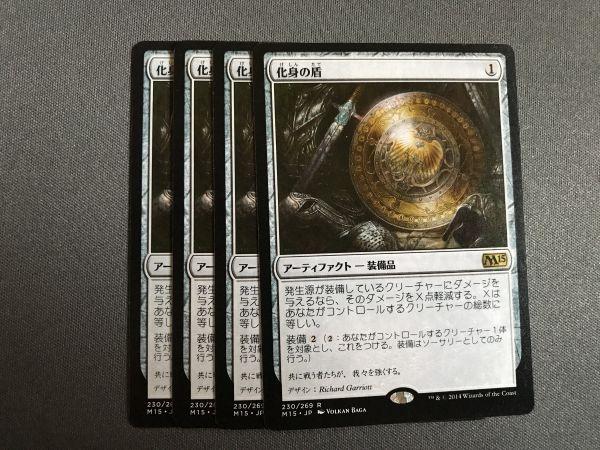 化身の盾 日本語 4枚セット M15_画像1