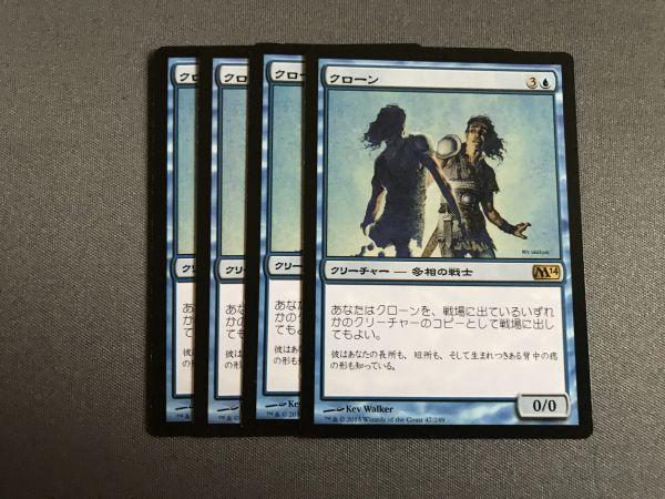 クローン 日本語 4枚セット M14_画像1