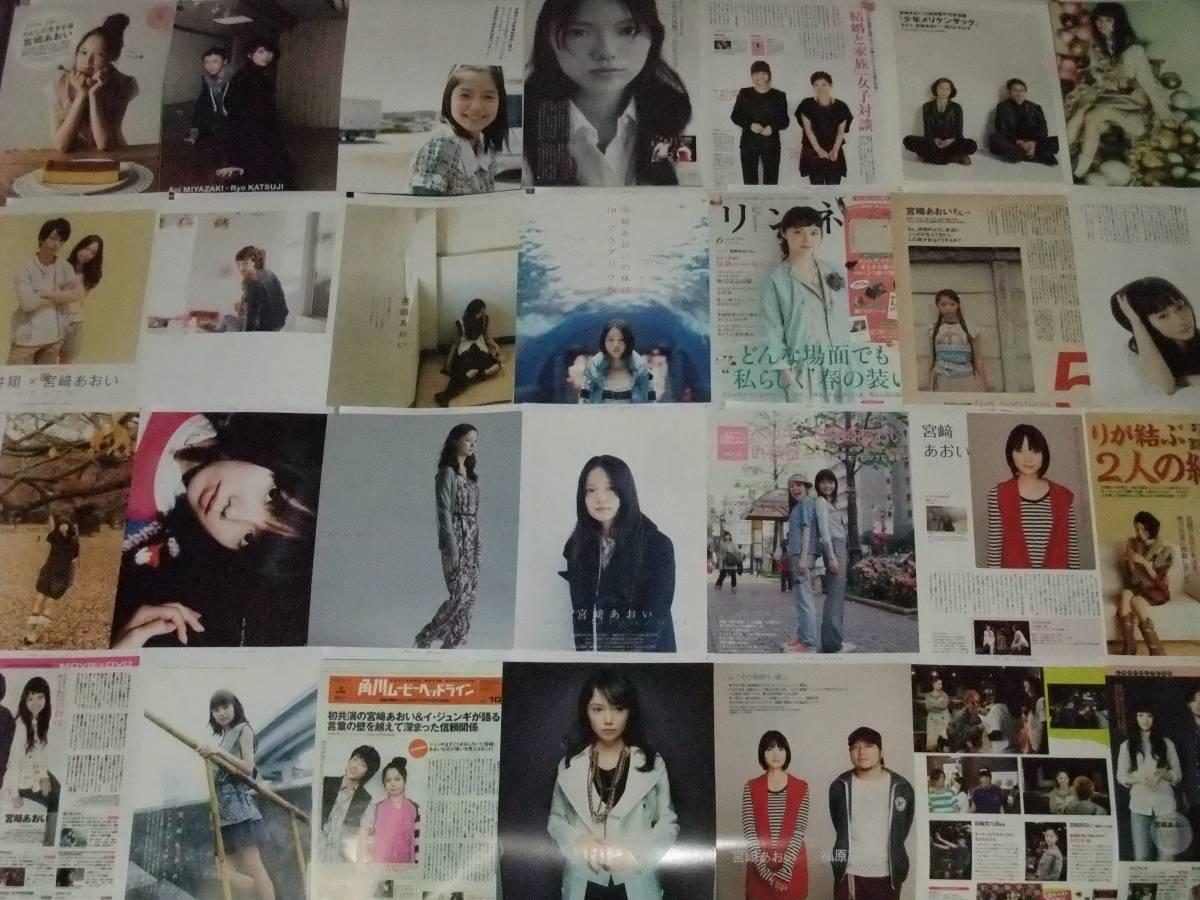 ◆宮崎あおい◆■■切り抜き 164ページ グッズの画像