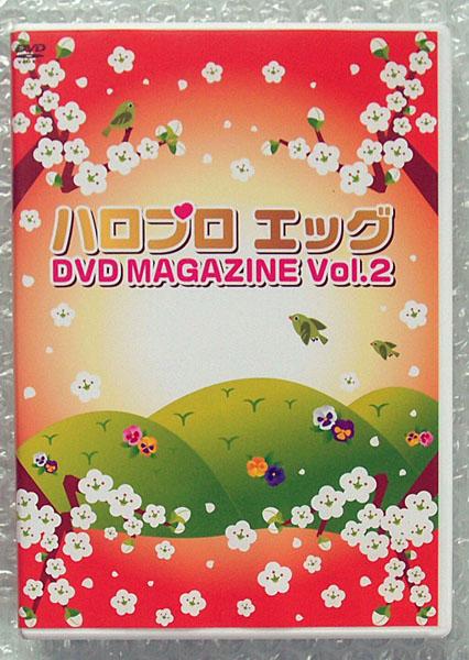 【ハロプロエッグ DVD Magazine Vol.2】モーニング娘。Juice=Juice アップアップガールズ(仮)吉川友 北原沙弥香