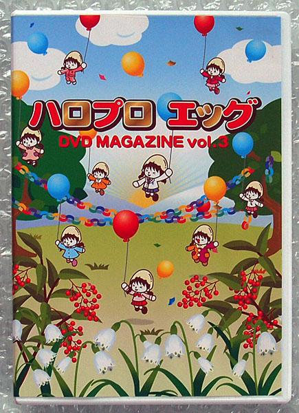 【ハロプロエッグ DVD Magazine Vol.3】モーニング娘。Juice=Juice アップアップガールズ(仮)吉川友 北原沙弥香