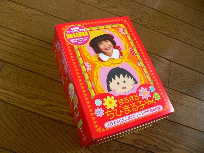 まるまるちびまる子ちゃん   DVDBOX グッズの画像