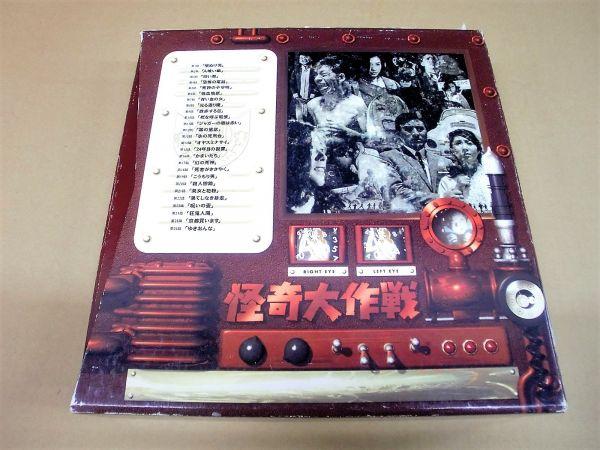 LD/レーザーディスク 怪奇大作戦 BOX SHLY-501_画像2