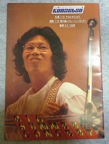 1978☆南こうせつビックサマーコンサート☆