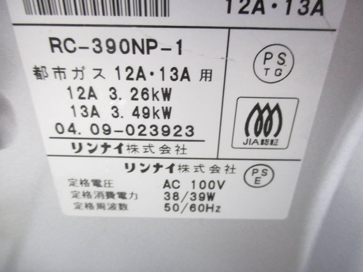 リンナイ都市ガスファンヒーターRC-390NP-1プラズマクラスター○14_画像6