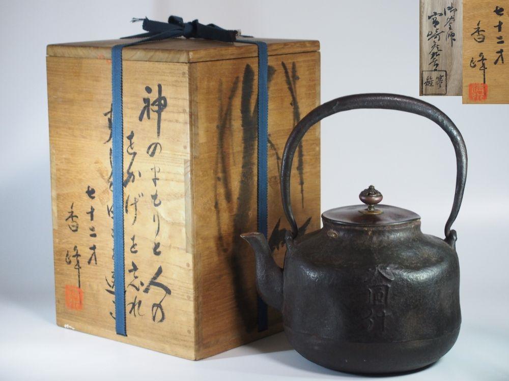 大圓行鉄瓶 在銘共箱 煎茶道具 SS656