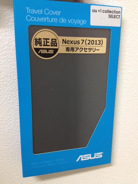 Nexus7 トラベルカバー/グレー AL067