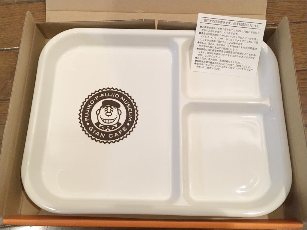 新品未使用 藤子・F・不二雄 ミュージアム ジャイアンフェア ランチプレート お皿 陶器 GIAN CAFE ドラえもん グッズの画像