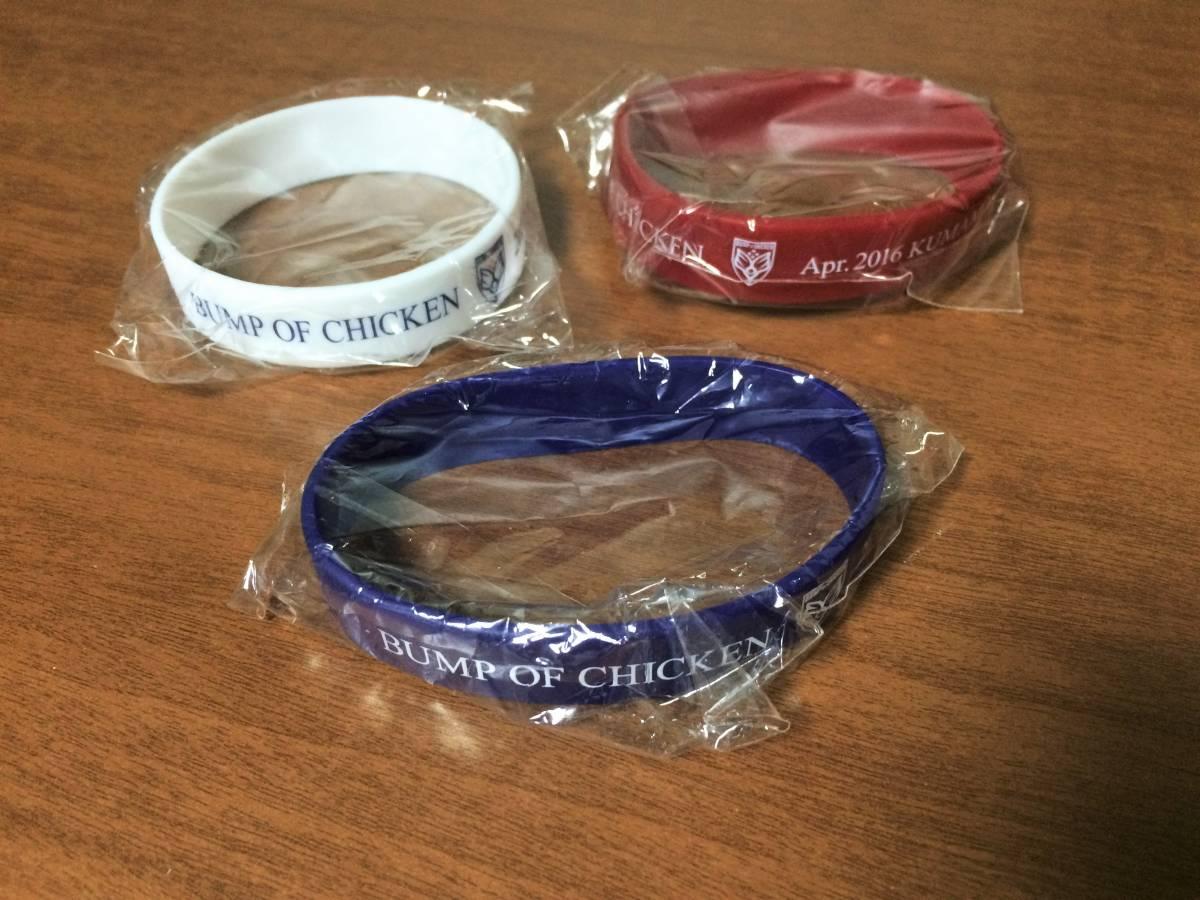 新品 BUMP OF CHICKEN ラバーバンド 3種 チャリティーバンド バンプオブチキン リストバンド Tシャツ グッズ