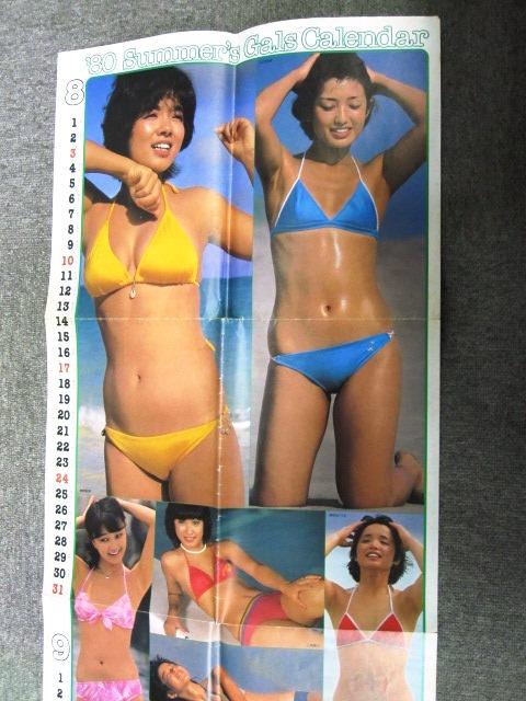 山口百恵 榊原郁恵などビキニ ポスター 1980年 平凡9月号付録_画像2