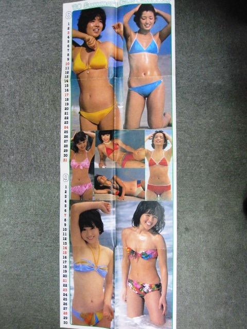 山口百恵 榊原郁恵などビキニ ポスター 1980年 平凡9月号付録