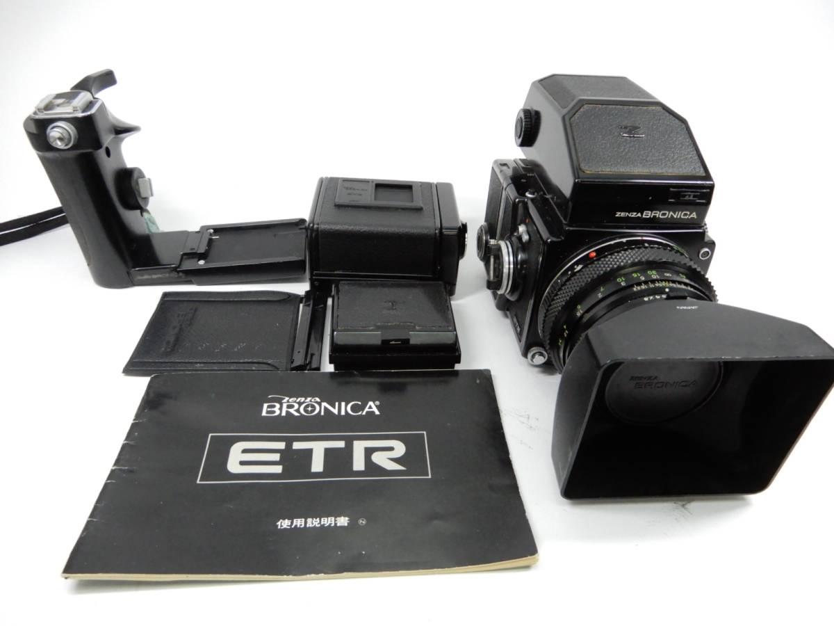 ZENZA BRONICA 中判カメラ ETR ゼンザ ブロニカ レンズ ZENZANON MC 1:2.8 f=75mm