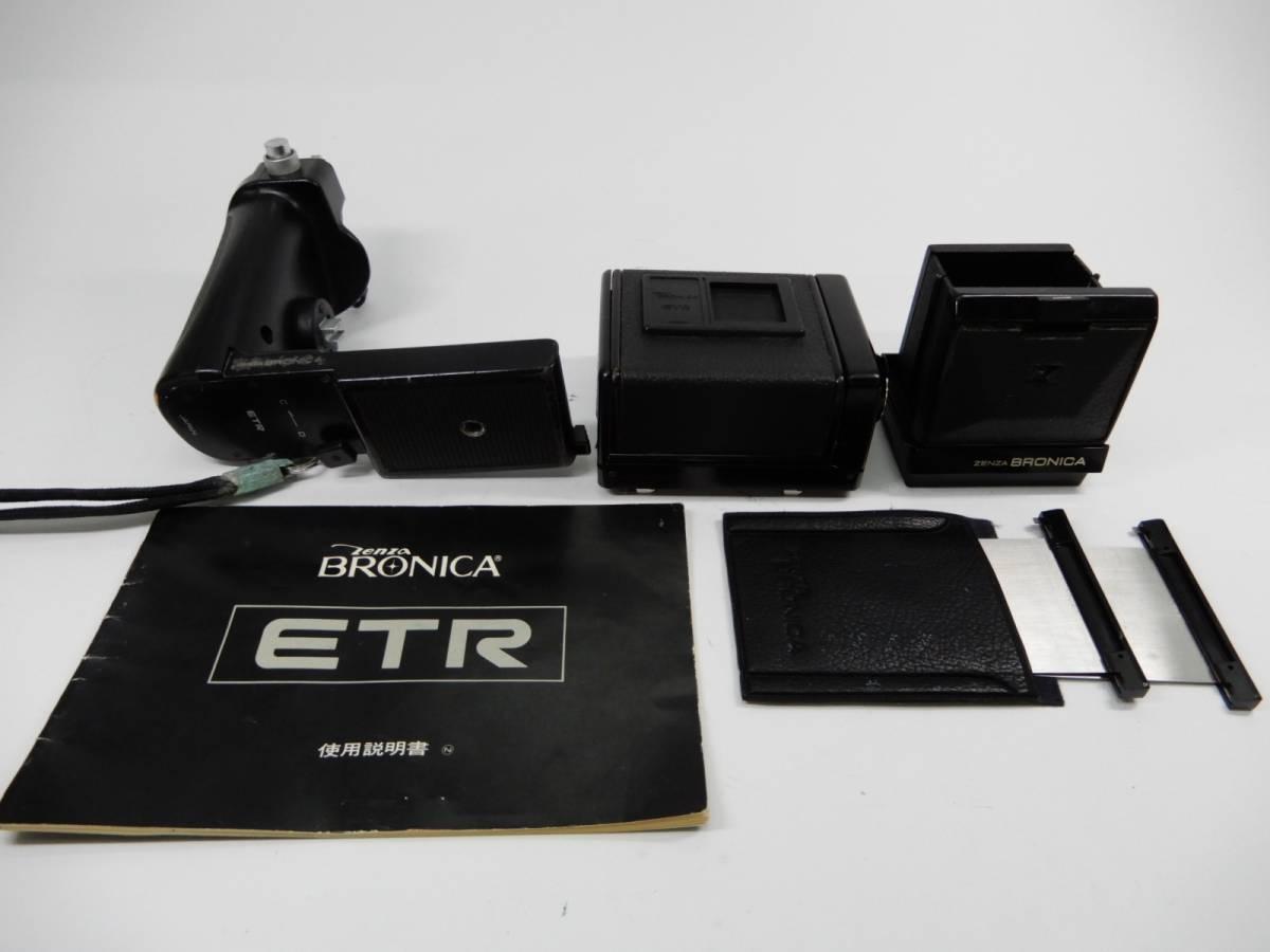 ZENZA BRONICA 中判カメラ ETR ゼンザ ブロニカ レンズ ZENZANON MC 1:2.8 f=75mm_画像10