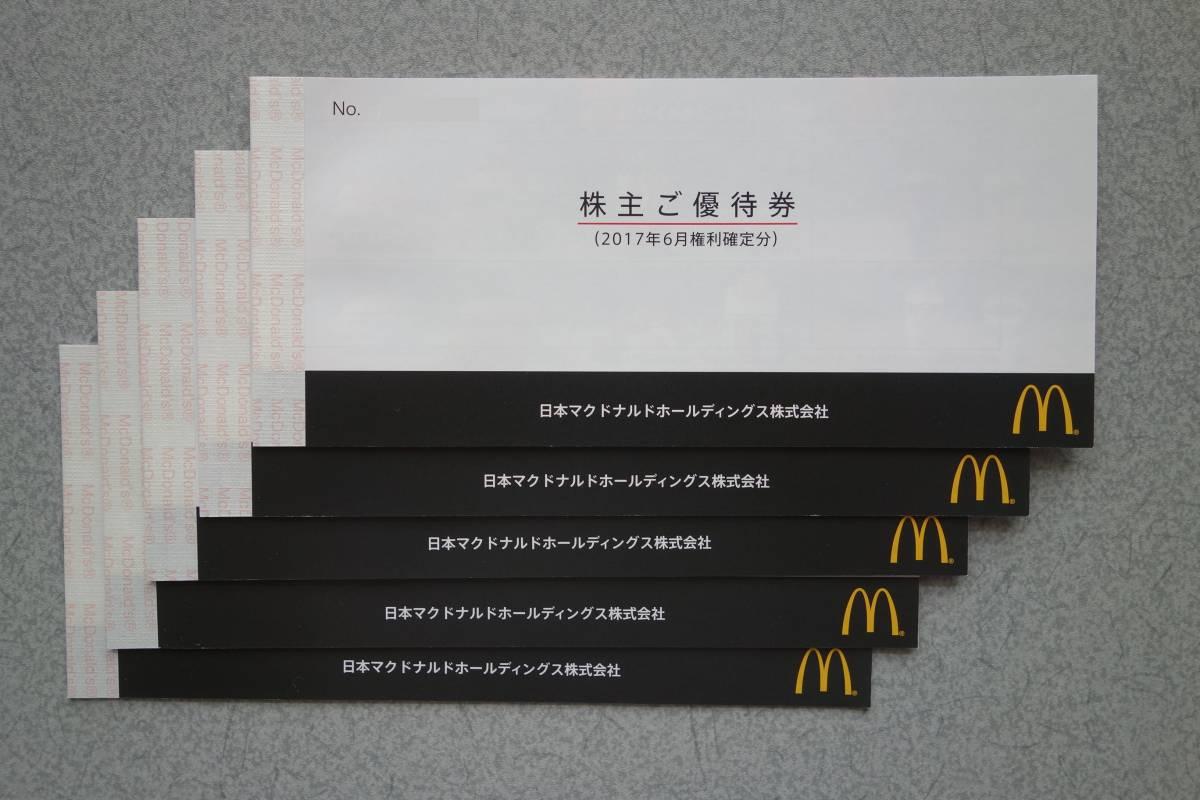 マクドナルド株主優待券5冊(クリックポスト送料無料)