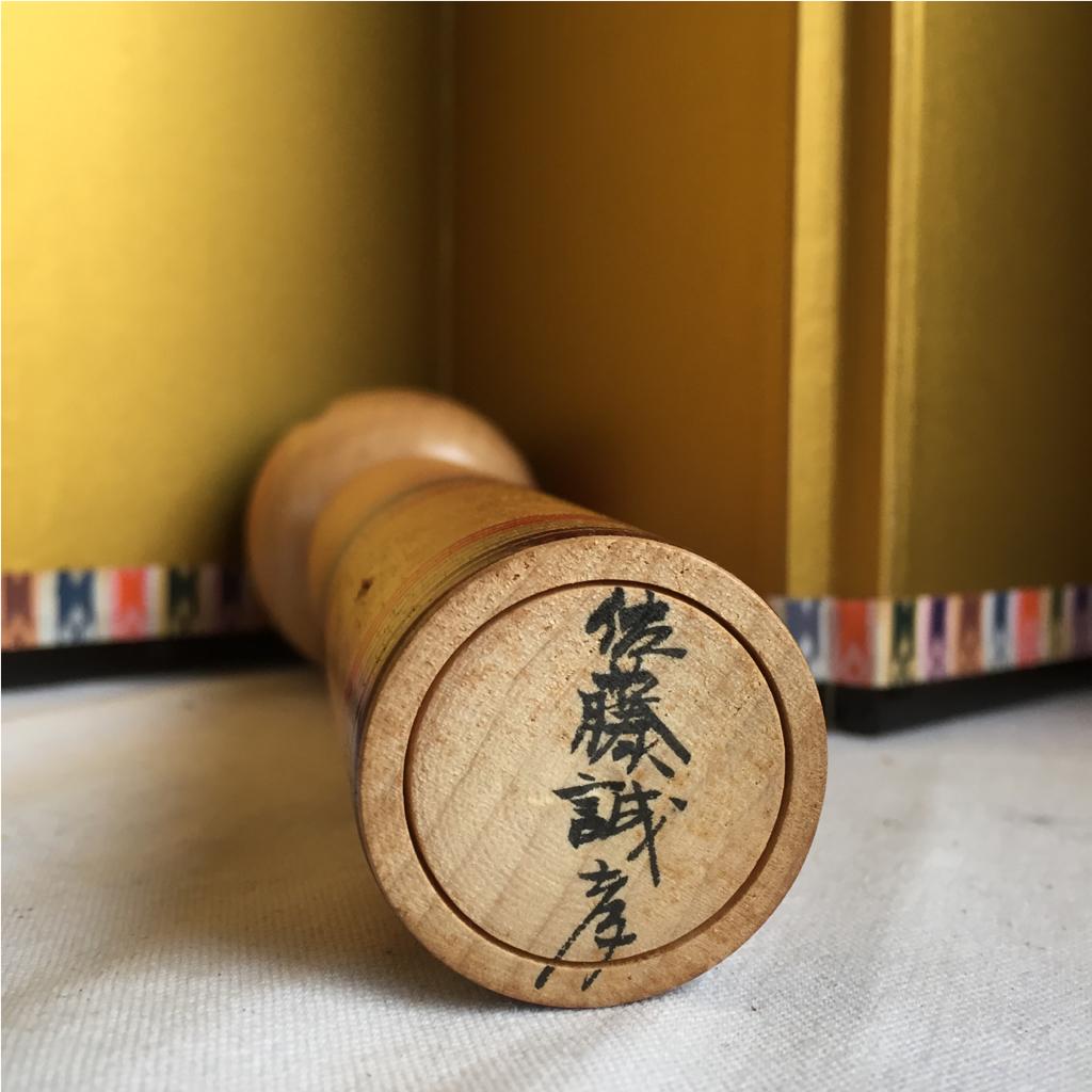 【弥治郎系のこけし】高さ18.5cm/頭回り17.2cm/佐藤誠孝作_画像3