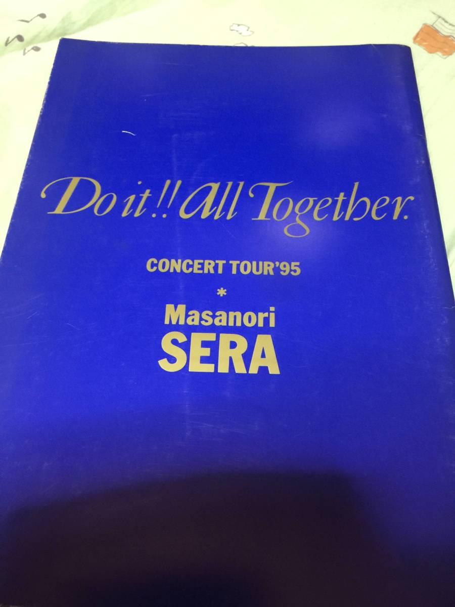 希少世良公則★1995年コンサートツアーパンフレット とおまけ DOIT!!ALL TOGETHER