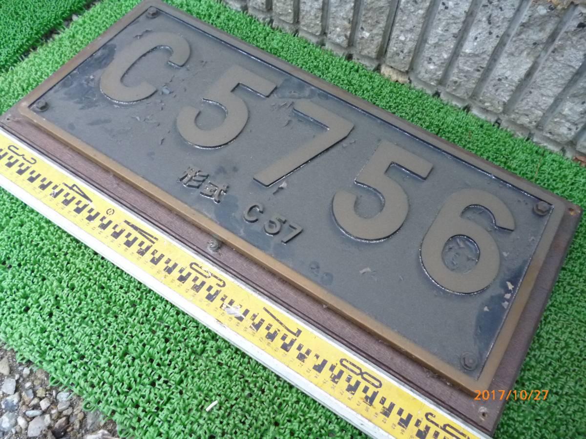 庫出し C5756 形式 C57 SL SL機関車 蒸気機関車 ナンバー プレート 国鉄勤務 国鉄社員 真鍮 土台木枠 置物 飾りに コレクション 73×32.5cm_画像3