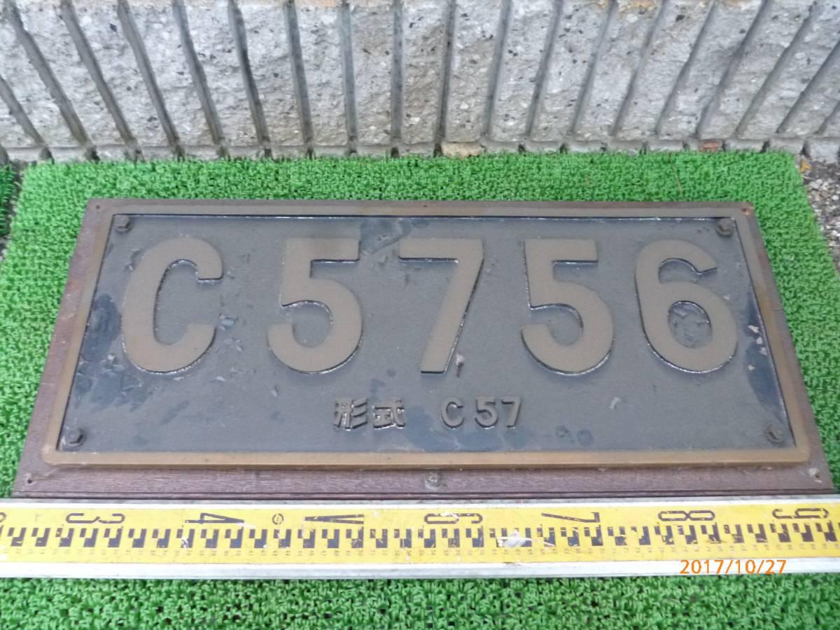 庫出し C5756 形式 C57 SL SL機関車 蒸気機関車 ナンバー プレート 国鉄勤務 国鉄社員 真鍮 土台木枠 置物 飾りに コレクション 73×32.5cm_画像1