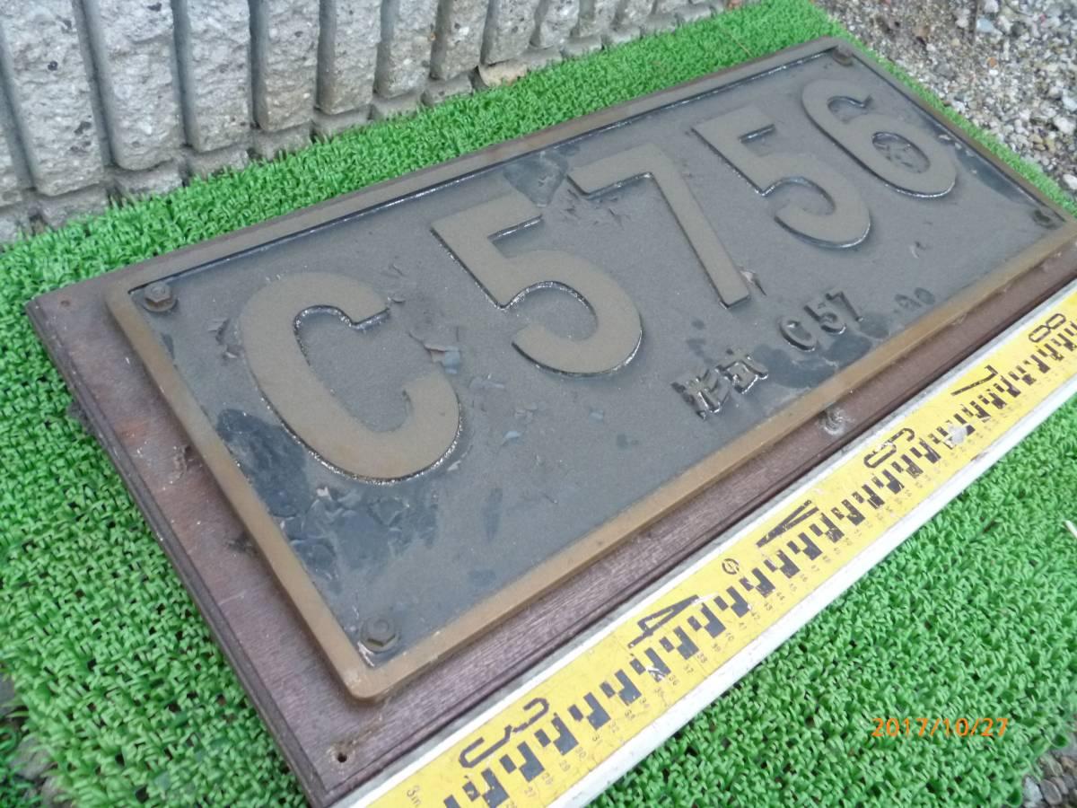 庫出し C5756 形式 C57 SL SL機関車 蒸気機関車 ナンバー プレート 国鉄勤務 国鉄社員 真鍮 土台木枠 置物 飾りに コレクション 73×32.5cm_画像2