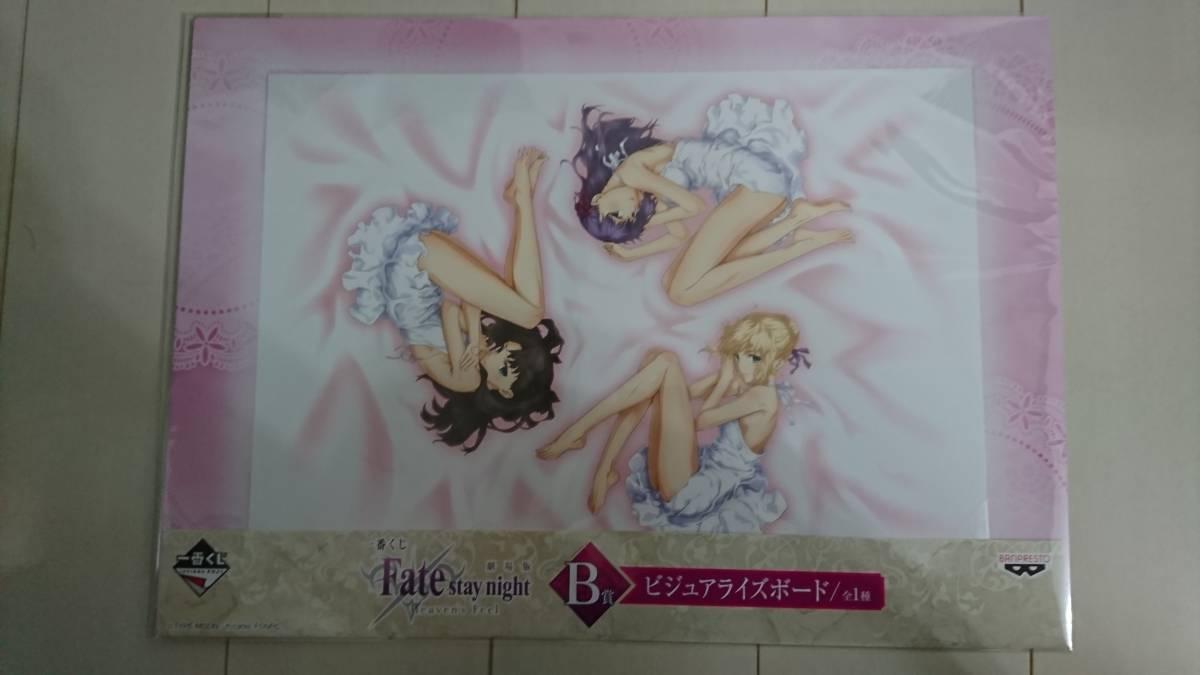 一番くじ 劇場版Fate/stay night Heaven's Feel B賞 ビジュアライズボード グッズの画像