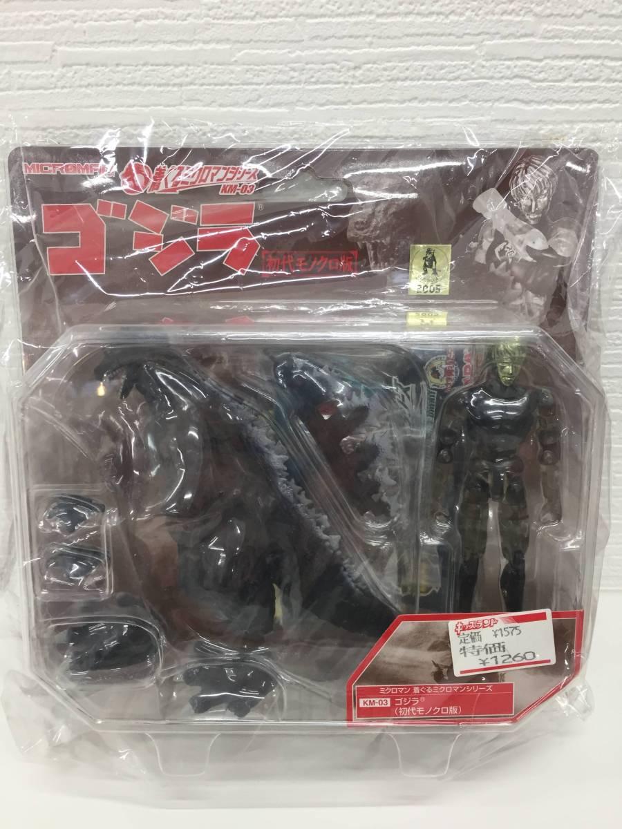 【C】未開封 タカラ MICROMAN 着ぐるミクロマンシリーズ KM-03 ゴジラ (初代モノクロ版) フィギュア グッズの画像