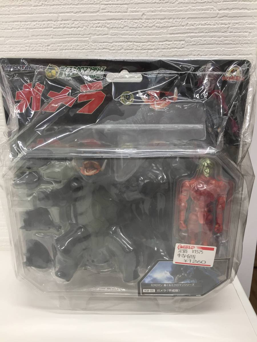 【C】未開封 タカラ MICROMAN 着ぐるミクロマンシリーズ KM-05 ガメラ (平成版) フィギュア ゴジラ グッズの画像