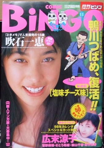 月刊コミック ビンゴ BINGO 表紙 吹石一恵 検索 広末涼子