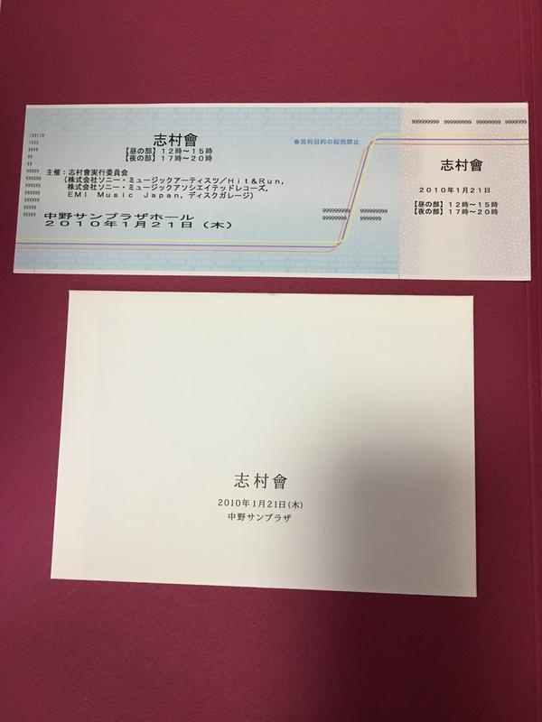 フジファブリック☆志村會☆チケットとポストカードセット☆美品 ライブグッズの画像
