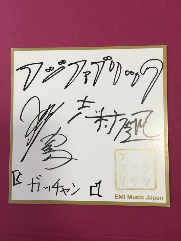 フジファブリック☆サイン☆志村 ライブグッズの画像