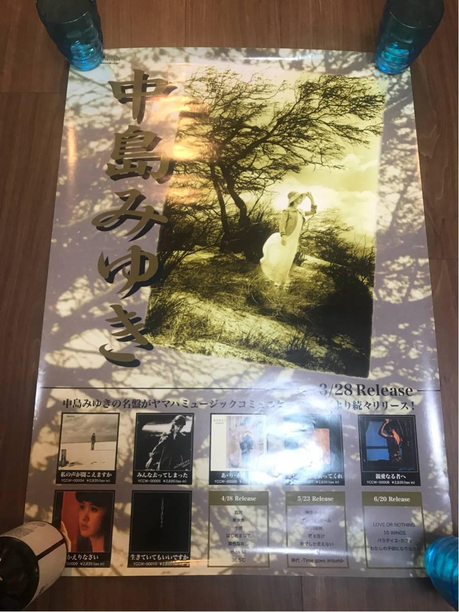 【超レア物】中島みゆき ポスター コンサートグッズの画像