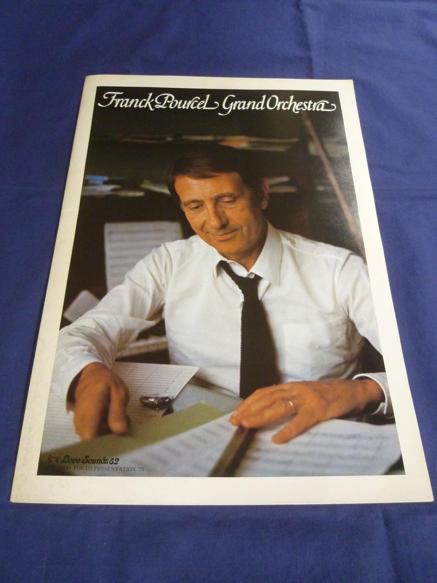 FRANCK POURCEL フランク・プゥルセル・グランド・オーケストラ 1975年来日公演コンサート・パンフレット /'75 ツアーパンフ