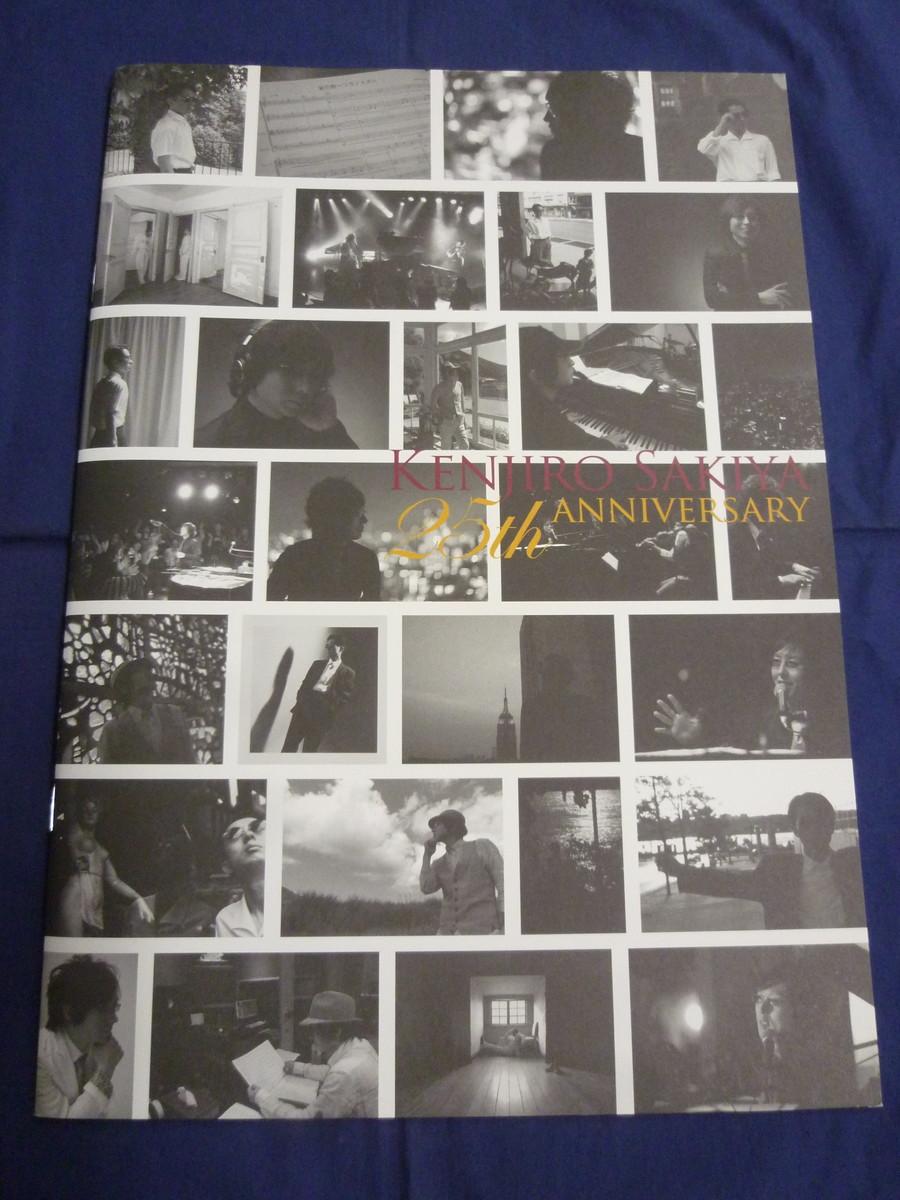 崎谷健次郎 25周年コンサート・パンフレット / 2012年 パンフ